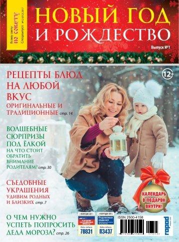 Спец_Новый год и Рождество