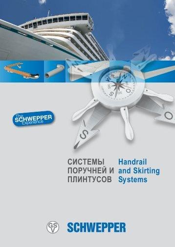 Produt leaflet  Handrail - Skirtings  (Russian)