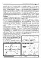 Д с обл - Page 6