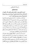 زاد المستقنع في اختصار المقنع - Page 3