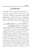 زاد المستقنع في اختصار المقنع - Page 5