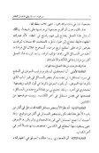 زاد المستقنع في اختصار المقنع - Page 6