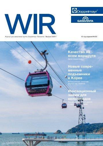 WIR 03/2017 [RU]