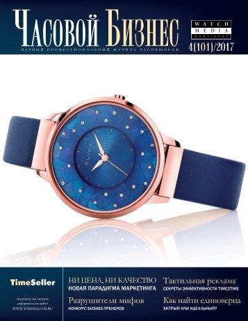 Журнал Часовой бизнес №4 2017