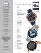 Журнал Часовой бизнес №4 2017 - Page 3