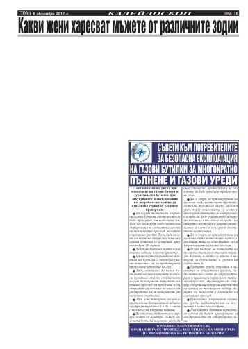 """Вестник """"Струма"""", брой 233"""