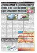 "Вестник ""Струма"", брой 233 - Page 5"
