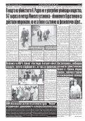 "Вестник ""Струма"", брой 233 - Page 6"