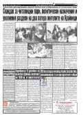 "Вестник ""Струма"", брой 233 - Page 7"