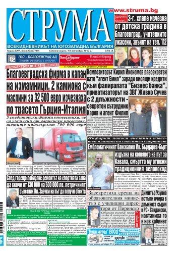 """Вестник """"Струма"""" брой 233"""