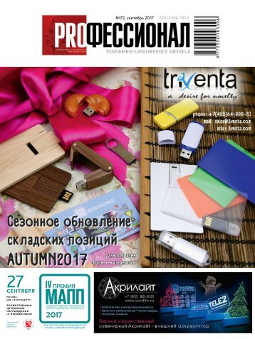 "Журнал ""Профессионал рекламно-сувенирного бизнеса"" №72"