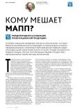 "Журнал ""Профессионал рекламно-сувенирного бизнеса"" №72 - Page 6"