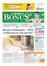 BONUS №34(256)