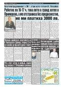 "Вестник ""Струма"" брой 234 - Page 2"