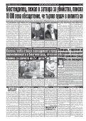"Вестник ""Струма"" брой 234 - Page 4"