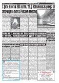 "Вестник ""Струма"" брой 234 - Page 5"