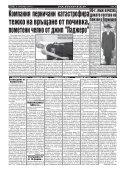 "Вестник ""Струма"" брой 234 - Page 6"