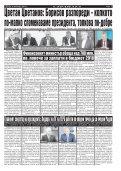 "Вестник ""Струма"" брой 234 - Page 7"