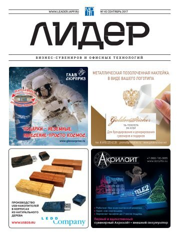 """Журнал """"Лидер МАПП"""" №45"""