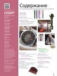 "Журнал ""Лидер МАПП"" №45 - Page 3"