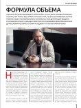 "Журнал ""Лидер МАПП"" №45 - Page 5"