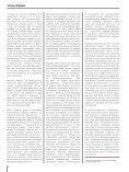 "Журнал ""Лидер МАПП"" №45 - Page 6"