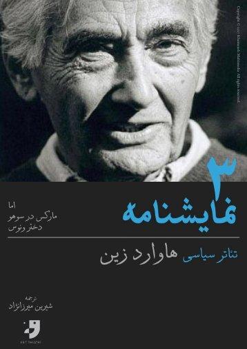 سه نمایشنامه (اما، مارکس در سوهو، دخترونوس) -  تئاتر سیاسی هاوارد زین