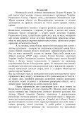 Сторінки історії легкої атлетики Вінниччини - Page 6