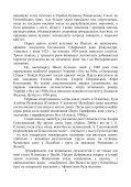 Сторінки історії легкої атлетики Вінниччини - Page 7