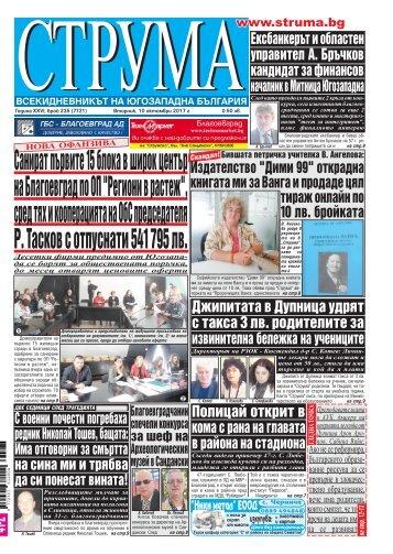 """Вестник """"Струма"""" брой 235"""