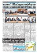 "Вестник ""Струма"" брой 235  - Page 2"