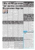 "Вестник ""Струма"" брой 235  - Page 4"