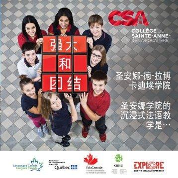 CSA Brochure chinois 2018-2019