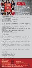 CSA encarts chinois 2018-2019_R