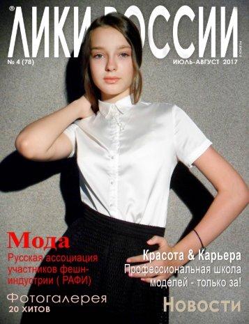 """Журнал """"Лики России""""® №4/2017"""