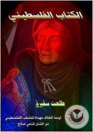الفلسطيني         تأليف -      طلعت سقيرق