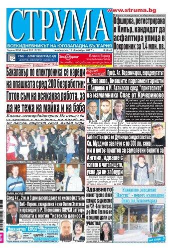 """Вестник """"Струма"""" брой 237"""
