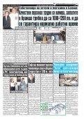 "Вестник ""Струма"" брой 237 - Page 3"