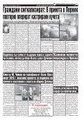 "Вестник ""Струма"" брой 237 - Page 5"