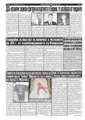 "Вестник ""Струма"" брой 237 - Page 6"