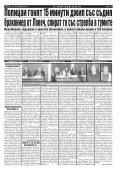 "Вестник ""Струма"" брой 237 - Page 7"