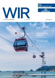 WIR 03/2017 [CN]