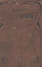 Полное собрание сочинений И. А. Крылова