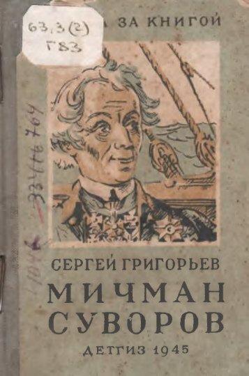 Мичман Суворов