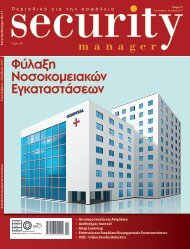 Security Manager - ΤΕΥΧΟΣ 71