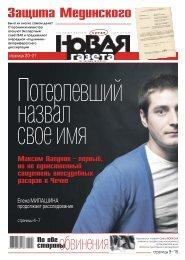 «Новая газета» №116 (среда) от 18.10.2017