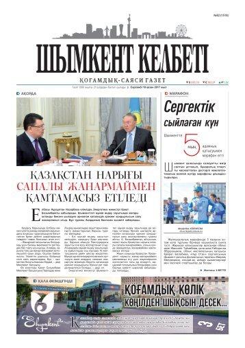 ШЫМКЕНТ КЕЛБЕТІ #82