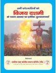 Hindi 1st Oct 2017 - Page 2