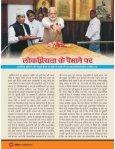 Hindi 1st Oct 2017 - Page 6