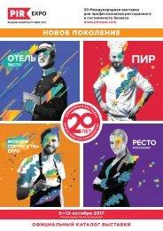 PirExpo-2017